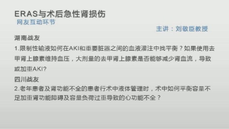 第236讲:ERAS与术后急性肾损伤(刘敬臣教授)