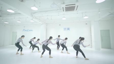 派澜中国舞《身韵组合-旁提漫步》指导老师:欧慧洁
