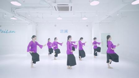 派澜中国舞《云手》指导老师:欧慧洁