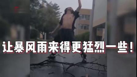 """一周最火趣闻:小伙修脚修出魔性笑声 台风助长了日本小伙的""""中二病"""""""
