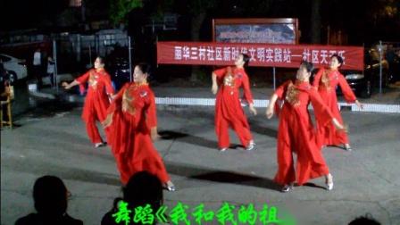 9舞蹈我和我的祖国20191014在常州丽华西三村演出