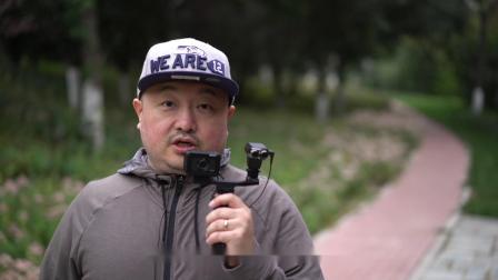 小身材高画质 专为视频自拍优化 索尼RX0II Vlog拍摄套装体验