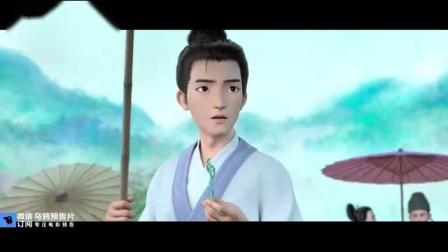 国产动画《白蛇:缘起》结尾彩蛋,转世许仙初遇白娘子