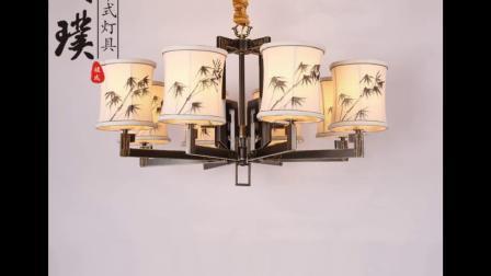 明璞新中式吊灯图片欣赏!