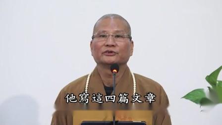 悟道法師主講 對蘇州固锝電子公司員工開示 (有字幕)
