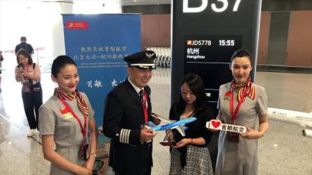 华夏出行圆满完成大兴机场首航首飞出行保障工作
