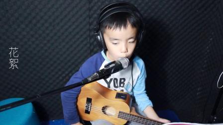 7岁小朋友尤克里里弹唱《青春修炼手册》-时光双语吉他教室