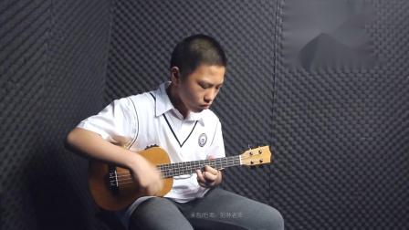 尤克里里独奏《当我的吉他轻声哭泣时》-时光双语吉他教室