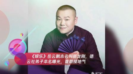 《娱乐》岳云鹏本名叫岳龙刚,德云社弟子本名曝光,谁最接地气