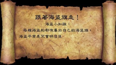 【逃脱】真人密室逃脱 -海盗宝藏篇 Ft.彼得爸与苏珊妈