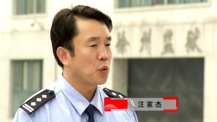 【人物纪实】汪家杰(央视剪辑播出)