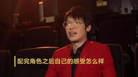 《西游记之大圣归来》配音演员轩ZONE采访篇