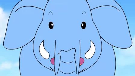 米卡可爱的动物(1-2岁) 大象