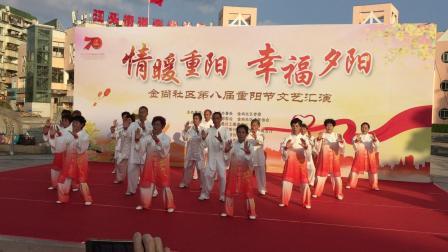 20191015金尚太极拳队重阳节表演  《八法五步》