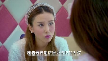 舞法天女朵法拉第2季第1集-国语1080P