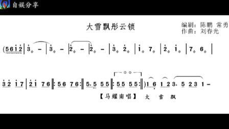 大雪飘彤云锁_吕剧《马耀南》选段