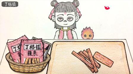 手绘定格动画小哪吒吃播,试吃丁格镇辣条,香辣停不下来