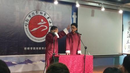 邯郸学院创新创业协会迎新晚会相声