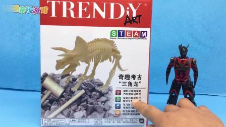 奥特曼考古挖掘侏罗纪三角龙 化石拼装模型
