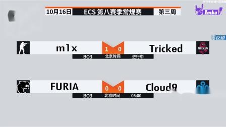 Tricked vs m1x ECS S8 第三周 BO3 第二场 10.15