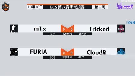 Tricked vs m1x ECS S8 第三周 BO3 第一场 10.15