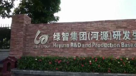 广东绿智游乐科技河源生产基地投产仪式