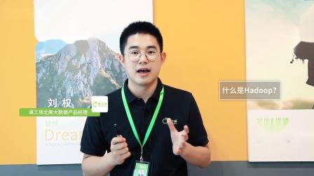 武汉课工场北美大数据培训课程:什么是Hadoop(上)