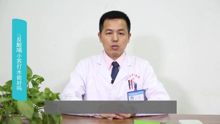 武汉国医堂医院-程幼军-胃反酸喝小苏打水能好吗