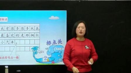 第7单元苗老师《语文园地七-写话》公开课教学视频(配课件教案)部编版二年级语文上册