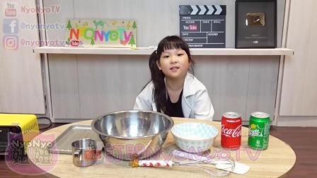 可乐+松饼粉=蛋糕! 史上最简单蛋糕_[NyoNyoTV妞妞TV玩具]