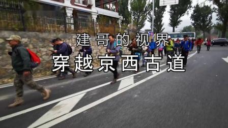 2019百人穿越京西古道