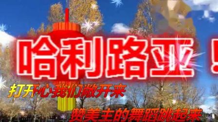 基督教歌曲 尽情来赞美 哈尔滨市平房基督教会 雄鹰弟兄制作 献唱