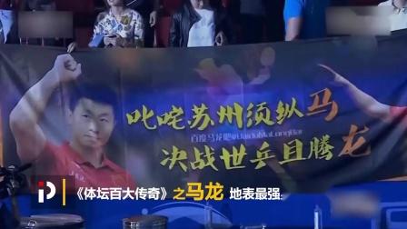 《体坛百大传奇》马龙:地表最强男乒队长