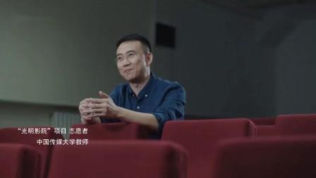 公益广告-看见光明 为爱前行(东莞公共)