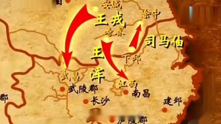 《三国》王浚、贾充灭东吴