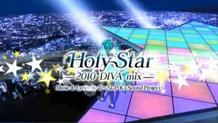 初音 PDA FT Holy Star×运动风.mp4