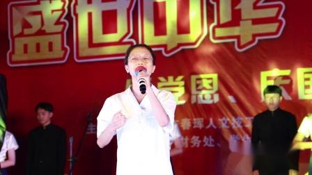重庆春珲学校庆国庆晚会_歌曲《大中国》