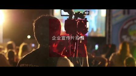 包头企业宣传片-影视制作-视频拍摄公司-短视频拍摄公司【创骐传媒】