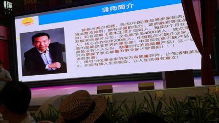 中华龙商荟广东省总裁沙隆第91期活动新项目路演招商说明优势分析165041