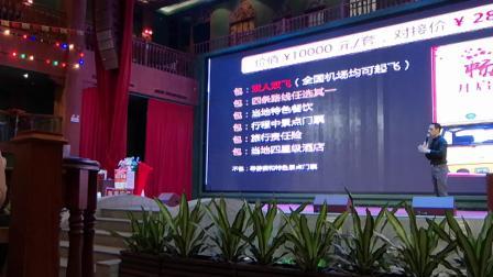 3第91期总裁沙龙中亚国旅项目路演招商说明廖永超13712796928=1844