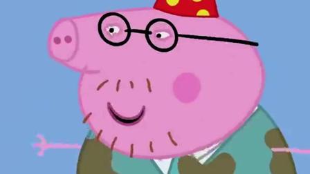 儿童早教动漫:猪爸爸收到了新的生日礼物