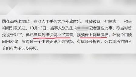 高铁外放男要求叶璇删视频道歉:她针对我,让我儿女脸上无光