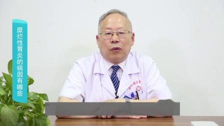武汉国医堂胃肠医院-刘忠祥-糜烂性胃炎的病因有哪些