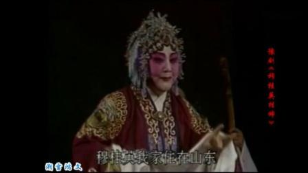 豫剧-马金凤《穆桂英挂帅》穆桂英我家住在山东-_高清