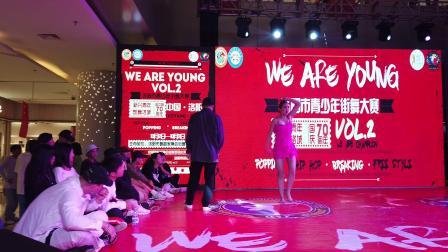 WE ARE YOUNG VOL.2  Freestyle 决赛 孟乔琪(WIN) VS 李放