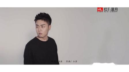 徐铭浩-爱不值得再等(原版)红日蓝月KTV推介