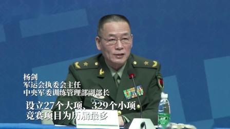 武汉军运会规模刷新历史!109个国家9308名军人参加