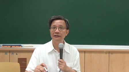 臺灣大學吳展良教授:《老子》第一講 部分1 在今天如何看待老子與道家