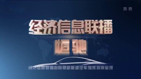 经济信息联播由恒驰新能源汽车独家特别呈现 15s