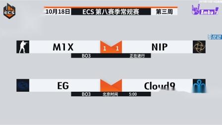 M1X vs NIP ECS S8 第三周 BO3 第三场 10.17